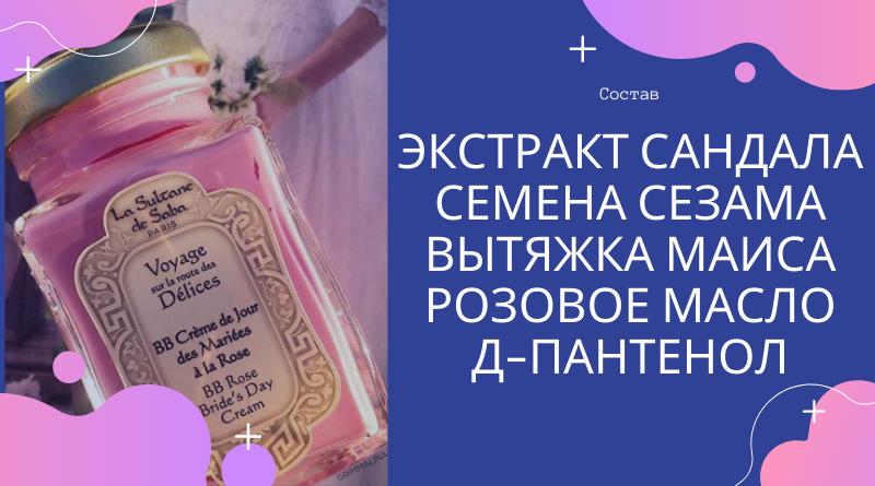 Крем Невесты состав
