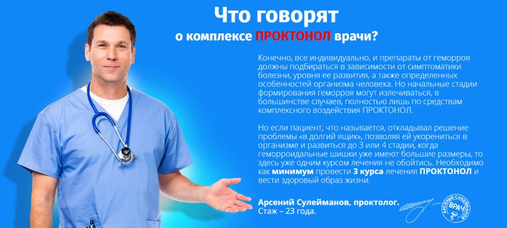Отзыв врача о Проктоноле