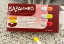 Лекарство Кардинео
