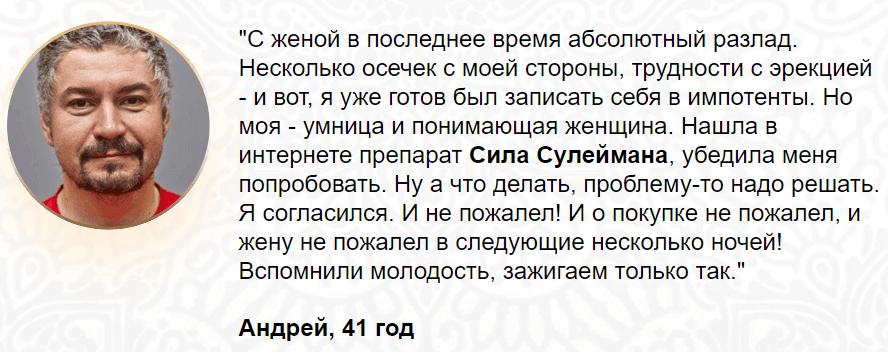 Сила Сулеймана - отзыв покупателя