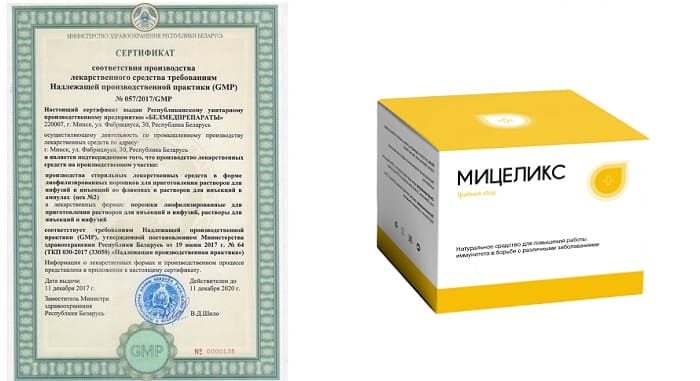 Сертификат соответствия Мицеликса