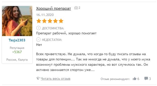 Отзыв на Силу Сулеймана