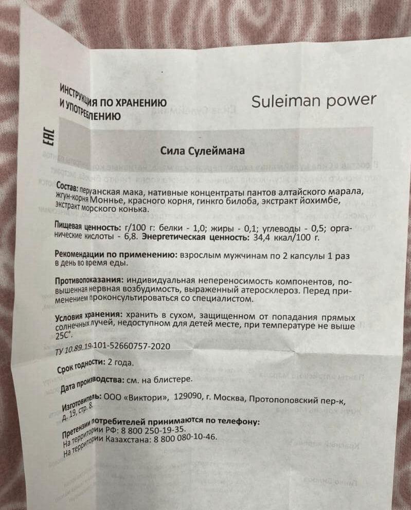 Сила Сулеймана - инструкция по применению